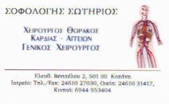 ΓΕΝΙΚΟΣ ΧΕΙΡΟΥΡΓΟΣ ΚΟΖΑΝΗ - ΣΟΦΟΛΟΓΗΣ ΣΩΤΗΡΙΟΣ