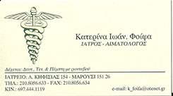 ΑΙΜΑΤΟΛΟΓΟΣ ΜΑΡΟΥΣΙ - ΦΟΙΦΑ ΚΑΤΕΡΙΝΑ
