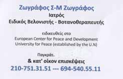 ΕΙΔΙΚΟΣ ΒΕΛΟΝΙΣΤΗΣ ΠΑΓΚΡΑΤΙ - ΖΩΓΡΑΦΟΣ ΖΩΓΡΑΦΟΣ Σ