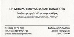 Dr ΜΠΑΡΔΗ ΜΟΥΛΑΒΑΣΙΛΗ ΠΑΝΑΓΙΩΤΑ -  ΓΝΑΘΟΧΕΙΡΟΥΡΓΟΣ ΑΙΓΑΛΕΩ - ΕΜΦΥΤΕΥΜΑΤΟΛΟΓΟΣ ΑΙΓΑΛΕΩ