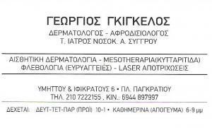 ΔΕΡΜΑΤΟΛΟΓΟΣ ΑΘΗΝΑ - ΑΦΡΟΔΙΣΙΟΛΟΓΟΣ ΑΘΗΝΑ - ΓΚΙΓΚΕΛΟΣ ΓΕΩΡΓΙΟΣ