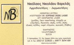 ΑΦΡΟΔΙΣΙΟΛΟΓΟΣ ΣΕΡΡΕΣ - ΔΕΡΜΑΤΟΛΟΓΟΣ ΣΕΡΡΕΣ - ΒΑΡΕΛΑΣ ΝΙΚΟΛΑΟΣ