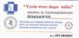 ΓΙΑΝΝΑΚΟΠΟΥΛΟΥ ΙΩΑΝΝΑ ΚΗΦΙΣΙΑ ΠΟΔΟΛΟΓΟΣ