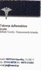 ΓΕΝΙΚΟΣ ΙΑΤΡΟΣ ΠΕΡΙΓΙΑΛΙ ΚΟΡΙΝΘΙΑΣ - ΟΙΚΟΓΕΝΕΙΑΚΟΣ ΙΑΤΡΟΣ ΠΕΡΙΓΙΑΛΙ ΚΟΡΙΝΘΙΑΣ - ΔΙΔΑΣΚΑΛΟΥ ΙΩΑΝΝΗΣ