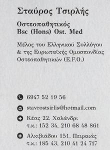 ΟΣΤΕΟΠΑΘΗΤΙΚΟΣ ΠΕΙΡΑΙΑΣ - ΤΣΙΡΛΗΣ ΣΤΑΥΡΟΣ