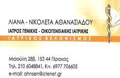 ΑΘΑΝΑΣΙΑΔΟΥ ΛΙΑΝΑ - ΝΙΚΟΛΕΤΑ - ΓΕΝΙΚΟΣ ΙΑΤΡΟΣ ΓΕΡΑΚΑΣ - ΓΕΝΙΚΟΙ ΙΑΤΡΟΙ ΓΕΡΑΚΑΣ - ΒΕΛΟΝΙΣΜΟΣ ΓΕΡΑΚΑΣ
