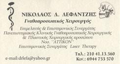 ΓΝΑΘΟΠΡΟΣΩΠΙΚΟΣ ΧΕΙΡΟΥΡΓΟΣ ΠΕΙΡΑΙΑΣ - ΛΕΦΑΝΤΖΗΣ ΝΙΚΟΛΑΟΣ