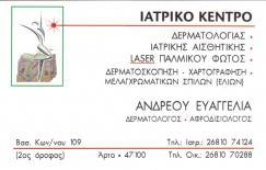 ΔΕΡΜΑΤΟΛΟΓΟΣ ΑΡΤΑ - ΑΦΡΟΔΙΣΙΟΛΟΓΟΣ ΑΡΤΑ - ΑΝΔΡΕΟΥ ΕΥΑΓΓΕΛΙΑ