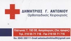 ΑΝΤΩΝΙΟΥ ΔΗΜΗΤΡΙΟΣ - ΧΕΙΡΟΥΡΓΟΣ ΟΡΘΟΠΑΙΔΙΚΟΣ ΑΣΠΡΟΠΥΡΓΟΣ