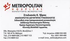 ΓΥΝΑΙΚΟΛΟΓΟΣ ΝΕΟ ΦΑΛΗΡΟ - ΟΓΚΟΛΟΓΟΣ ΝΕΟ ΦΑΛΗΡΟ - ΙΒΡΟΣ ΣΤΥΛΙΑΝΟΣ