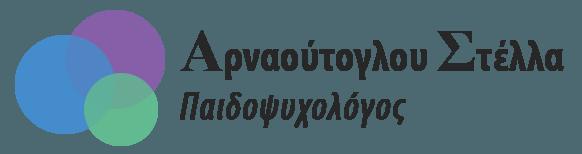 ΑΡΝΑΟΥΤΟΓΛΟΥ ΣΤΕΛΛΑ - ΨΥΧΟΛΟΓΟΣ ΗΡΑΚΛΕΙΟ ΚΡΗΤΗΣ - ΠΑΙΔΟΨΥΧΟΛΟΓΟΣ ΗΡΑΚΛΕΙΟ ΚΡΗΤΗΣ