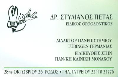 ΕΙΔΙΚΟΣ ΟΡΘΟΔΟΝΤΙΚΟΣ ΡΟΔΟΣ - ΠΕΤΑΣ ΣΤΥΛΙΑΝΟΣ