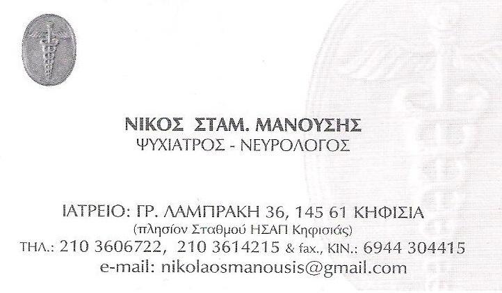 ΨΥΧΙΑΤΡΟΣ ΚΗΦΙΣΙΑ - ΜΑΝΟΥΣΗΣ ΝΙΚΟΛΑΟΣ