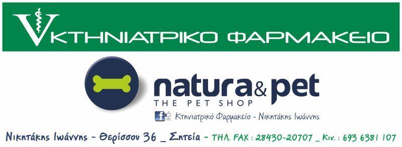NATURA & PET - ΚΤΗΝΙΑΤΡΙΚΟ ΦΑΡΜΑΚΕΙΟ ΣΗΤΕΙΑ ΛΑΣΙΘΙΟΥ