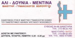 ΑΛΙ - ΔΟΥΝΙΑ ΜΕΝΤΙΝΑ  - ΧΕΙΡΟΥΡΓΟΣ ΓΥΝΑΙΚΟΛΟΓΟΣ ΚΥΨΕΛΗ ΑΘΗΝΑ - ΜΑΙΕΥΤΗΡΑΣ ΧΕΙΡΟΥΡΓΟΣ ΓΥΝΑΙΚΟΛΟΓΟΣ