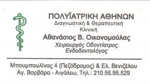 ΟΙΚΟΝΟΜΟΥΛΑΣ ΑΘΑΝΑΣΙΟΣ - ΧΕΙΡΟΥΡΓΟΣ ΟΔΟΝΤΙΑΤΡΟΣ ΑΓΙΑ ΒΑΡΒΑΡΑ - ΕΝΔΟΔΟΝΤΟΛΟΓΟΣ  ΑΓΙΑ ΒΑΡΒΑΡΑ