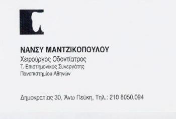 ΧΕΙΡΟΥΡΓΟΣ ΟΔΟΝΤΙΑΤΡΟΣ ΠΕΥΚΗ - ΧΕΙΡΟΥΡΓΟΣ ΟΔΟΝΤΙΑΤΡΟΣ ΜΑΡΟΥΣΙ - ΜΑΝΤΖΙΚΟΠΟΥΛΟΥ ΝΑΝΣΥ